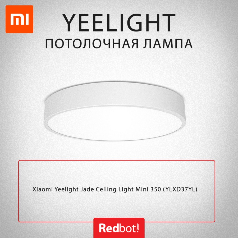Потолочная лампа Xiaomi Yeelight LED Ceiling Lamp (YLXD01YL/YLXD12YL) GLOBAL. белая