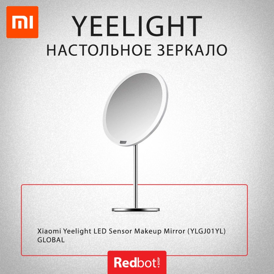 Настольное зеркало Xiaomi Yeelight LED Sensor Makeup Mirror (YLGJ01YL) GLOBAL, белое