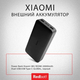 Внешний аккумулятор Power Bank Xiaomi (Mi) REDMI 20000mAh Dual USB/USB Type-C GLOBAL PB200LZM, черный