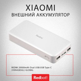 Внешний аккумулятор Power Bank Xiaomi (Mi) REDMI 20000mAh Dual USB/USB Type-C (VXN4285GL) GLOBAL, белый
