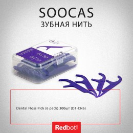 Зубная нить Xiaomi (Mi) SOOCAS Dental Floss Pick (6 pack) 300шт (D1-CN6), синий